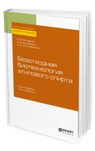 Безотходная биотехнология этилового спирта. Монография