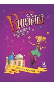 Виолетта путешествует по свету. Книга 3. Дорога в Гималаи