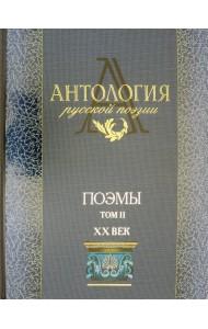Антология русской поэзии. Поэмы. В 2-х томах. Том 2. XX век