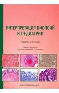 Интерпретация биопсий в педиатрии. Руководство