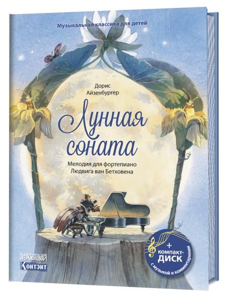 Музыкальная классика для детей. Лунная соната. Мелодия для фортепиано Людвига ван Бетховена (книга с диском и QR-кодом) (+ CD-ROM)