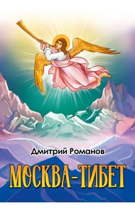 Москва -Тибет