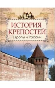 История крепостей Европы и России