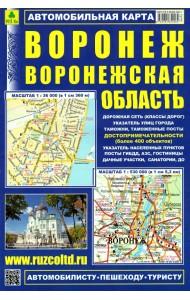 Воронеж. Воронежская область. Автомобильная карта