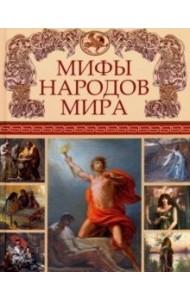 Мифы народов мира
