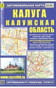 Калуга. Калужская область. Автомобильная карта