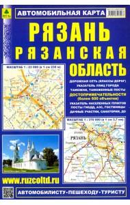 Рязань. Рязанская область. Автомобильная карта с достопримечательностями