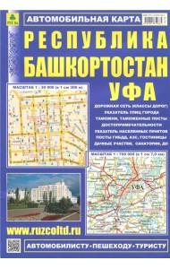 Уфа. Республика Башкортостан. Автомобильная карта