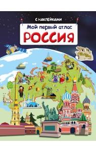 Мой первый атлас. Россия