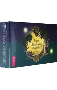 Таро Зеленой ведьмы + 78 карт в подарочной упаковке
