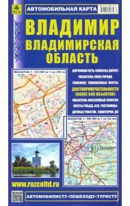 Владимир. Владимирская область. Автомобильная карта