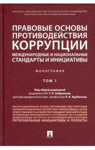 Правовые основы противодействия коррупции: международные и национальные стандарты и инициативы. В 2-х томах. Том 1