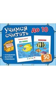 Учимся считать до 10. Комплект карточек
