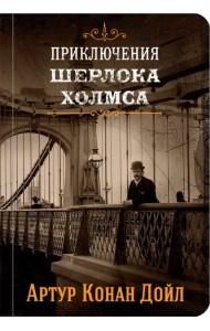 Приключения Шерлока Холмса. Книга 2