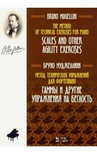 Метод технических упражнений для фортепиано. Гаммы и другие упражнения на беглость. Ноты