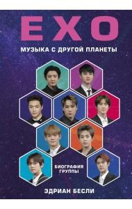EXO. Музыка с другой планеты. Биография группы