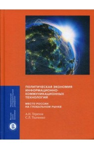Политическая экономия информационно-коммуникационных технологий. Место России на глобальном рынке