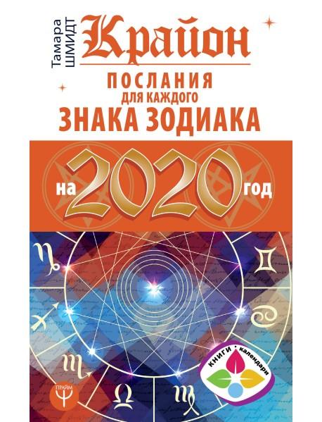 Крайон. Послания для каждого Знака Зодиака на 2020 год