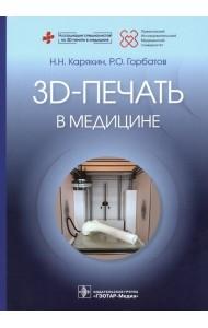 3D-печать в медицине