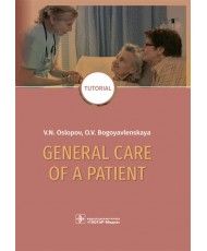 General care of a patient