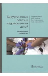 Хирургические болезни недоношенных детей