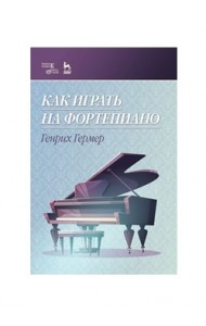 Как играть на фортепиано
