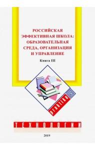 Российская эффективная школа: образовательная среда, организация и управление. Книга 3