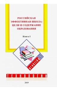 Российская эффективная школа: цели и содержание образования. Книга 1