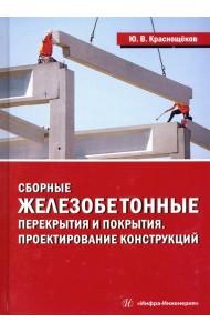 Сборные железобетонные перекрытия и покрытия. Проектирование конструкций