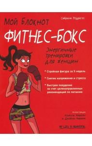 Мой блокнот. Фитнес-бокс. Энергичные тренировки для женщин