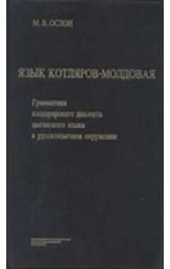 Язык Котляров-Молдовая. Грамматика кэлдэрарского диалекта цыганского языка в русскоязычном окружении