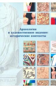 Археология и художественное видение: исторические контексты