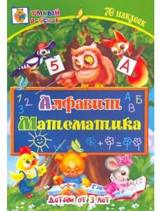 Алфавит. Математика. Сборник развивающих заданий для детей от 3-х лет. 70 наклеек