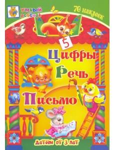 Цифры. Речь. Письмо. Сборник развивающих заданий для детей от 3-х лет. 70 наклеек
