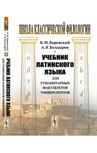 Учебник латинского языка для гуманитарных факультетов университетов