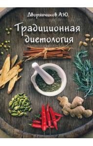 Традиционная диетология