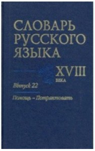 Словарь русского языка XVIII века. Выпуск №22.