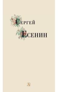 Сергей Есенин. Избранные стихи и поэмы