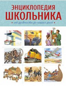 Энциклопедия школьника. От древности до наших дней