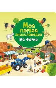Моя первая энциклопедия. На ферме