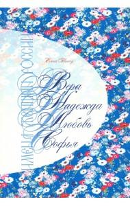 Имена женщин России. Вера, Надежда, Любовь, Софья