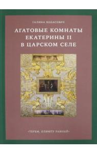 Агатовые комнаты Екатерины II в Царском селе. Терем, Олимпу равный