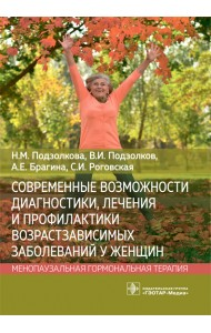 Современные возможности диагностики, лечения и профилактики возрастзависимых заболеваний у женщин. Менопаузальная гормональная терапия
