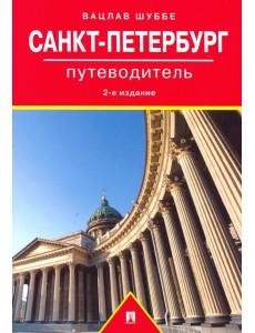 Санкт-Петербург. Путеводитель