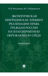 Экологическая миграция как элемент реализации права граждан России на благоприятную окружающую среду. Монография