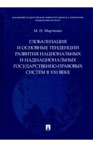 Глобализация и основные тенденции развития национальных и наднациональных государственно-правовых систем в XXI веке
