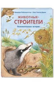Животные-строители. Познавательные истории