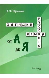Загадки русского языка от А до Я