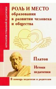 Роль и место образования в развитии человека и общества. Истоки педагогики