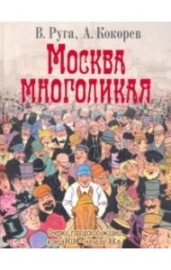 Москва многоликая